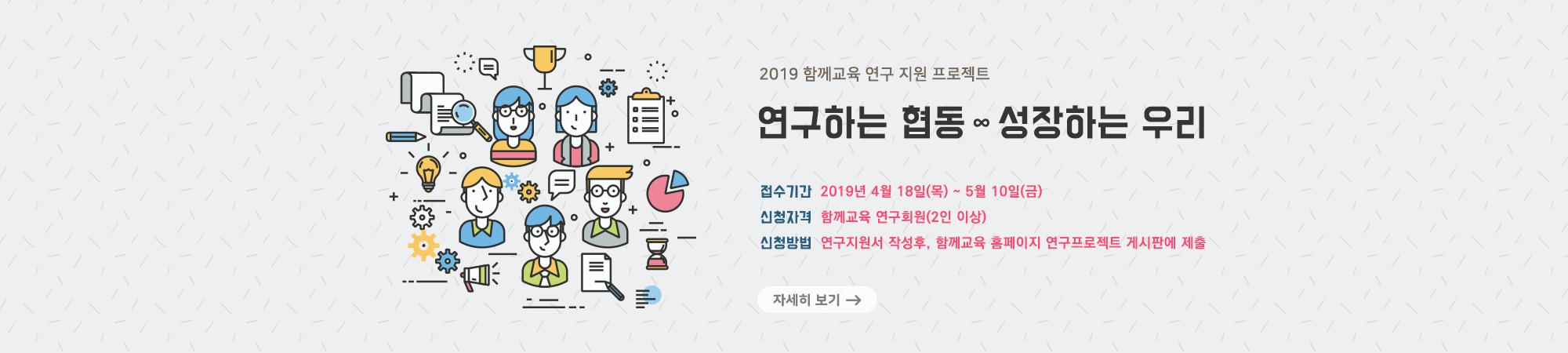 2019 연구프로젝트